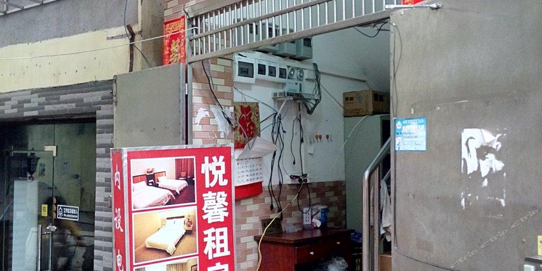 广州悦馨公寓