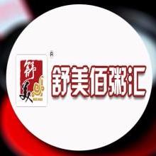 舒美佰粥汇(解放碑店)
