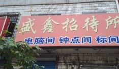 馨月花卉(朝阳门南小街店)