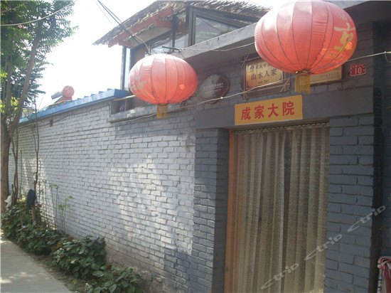 北京百里山水画廊成家大院