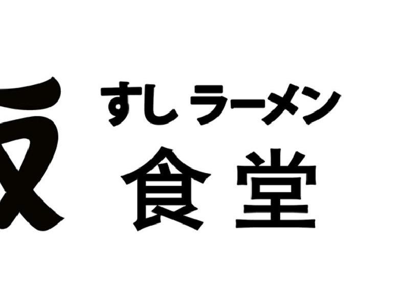 福阪食堂(后现代城店)