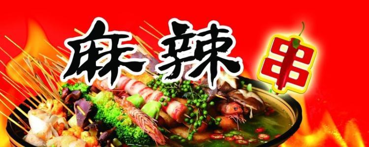 麻辣串煎饼炸串(瑞宁名苑A区店)