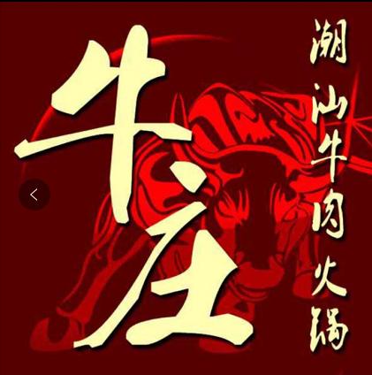 牛庄潮汕牛肉火锅