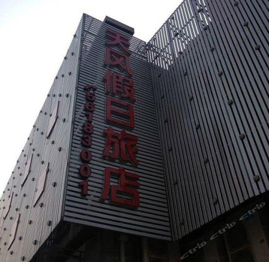 上海天风假日酒店