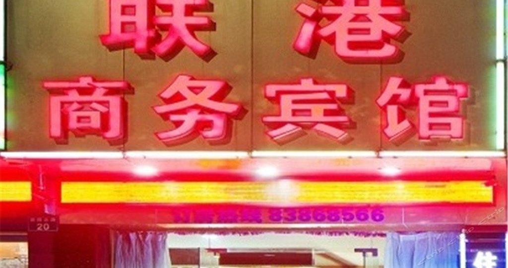 宁波联港商务宾馆