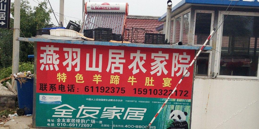 北京燕羽山居农家院