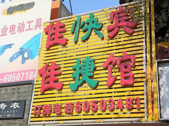 北京佳佳快捷宾馆(马驹桥店)