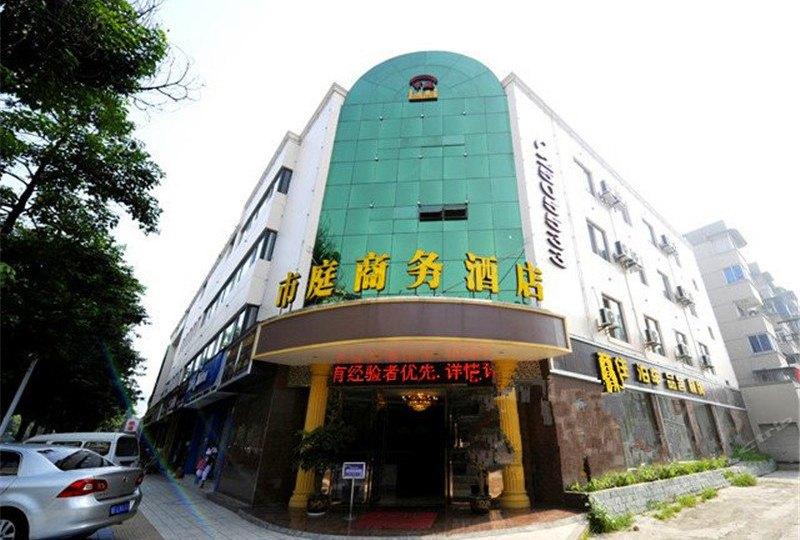 市庭商务酒店