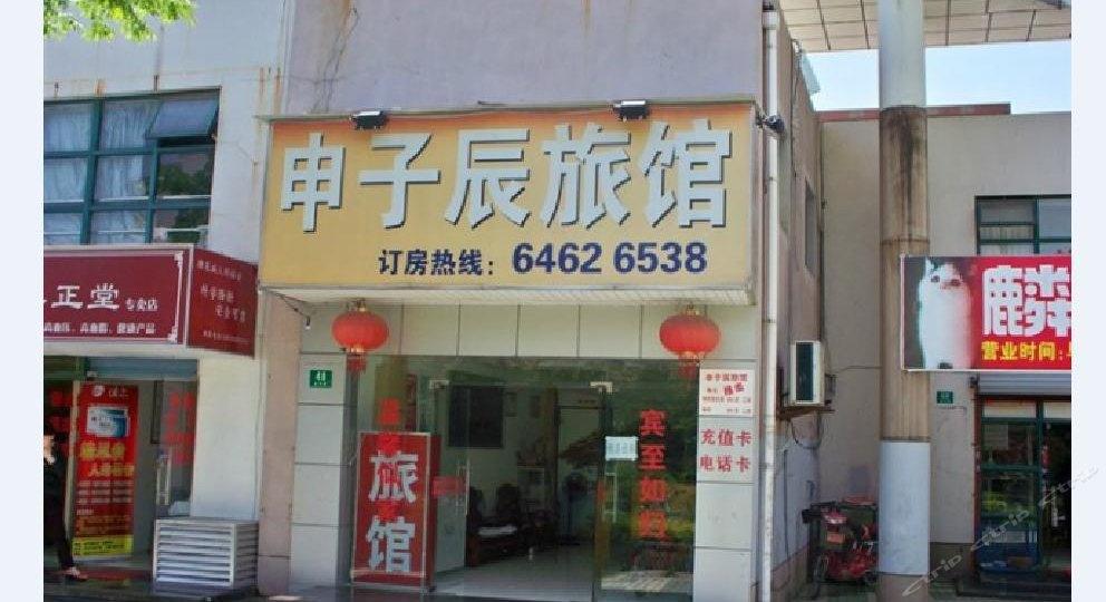 上海申子辰旅馆