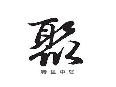 葛店聚友鸽子馆(关山分店)