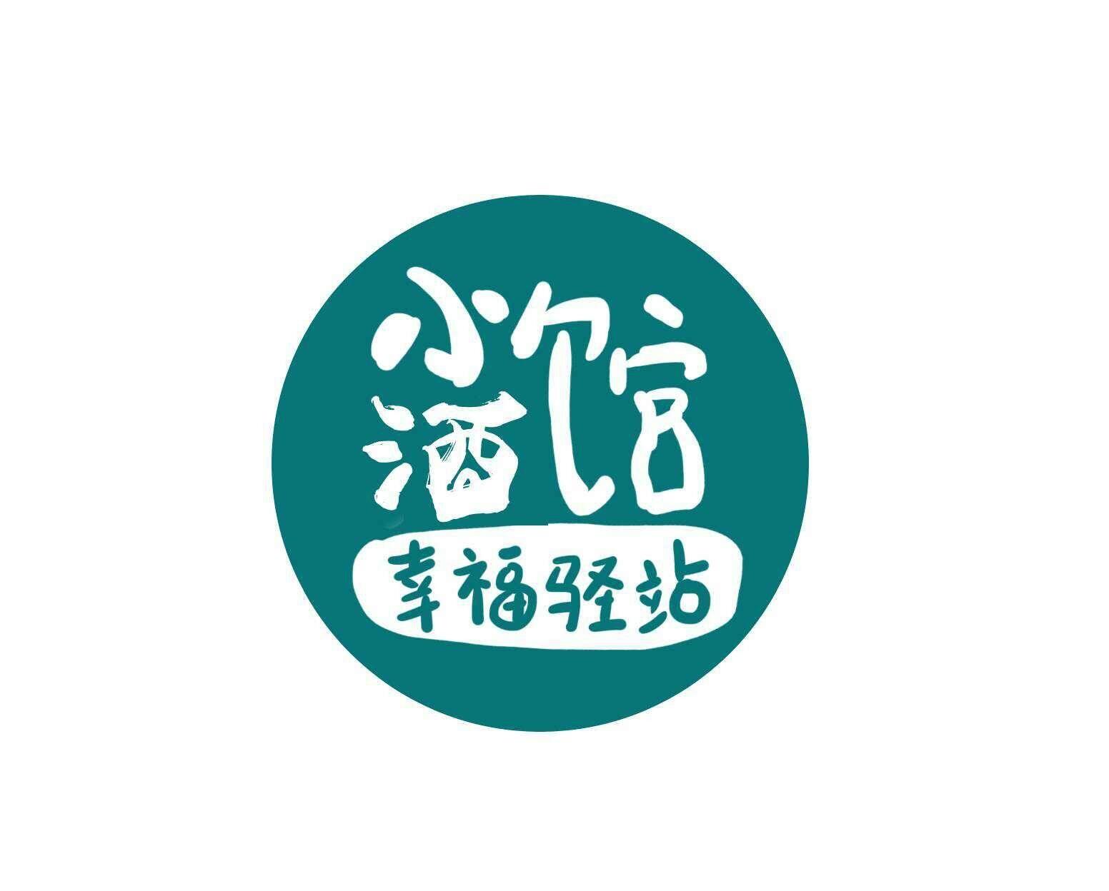 幸福驿站(江南西店)