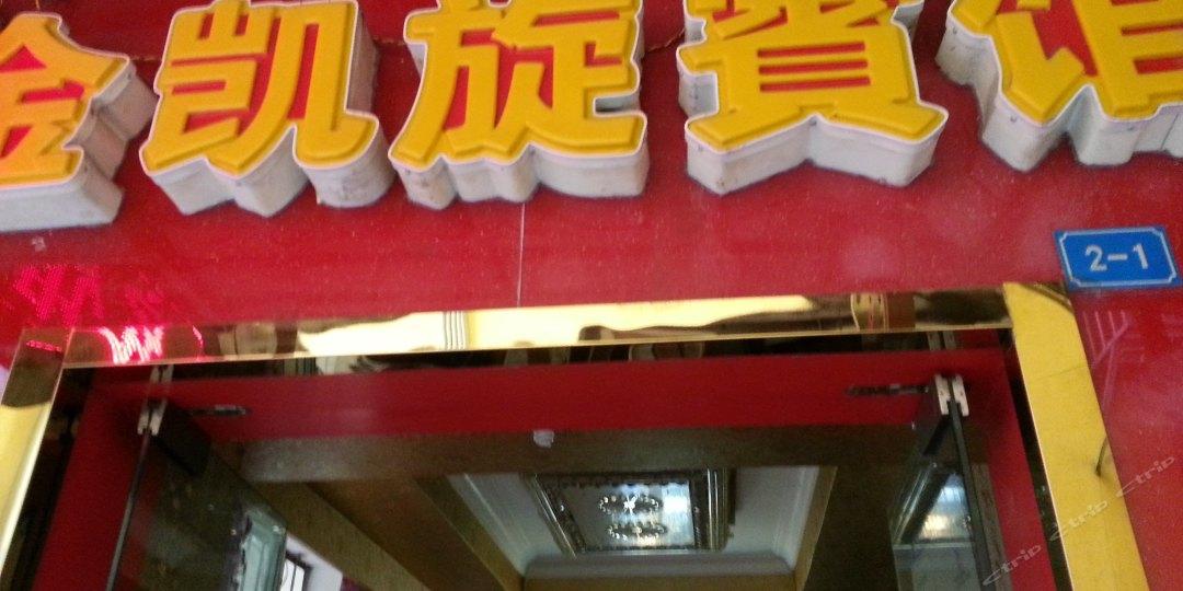 重庆巫山金凯旋宾馆