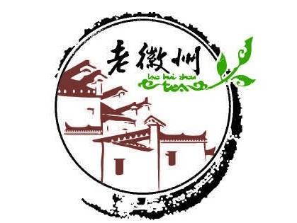 老徽州食府(太湖路店)