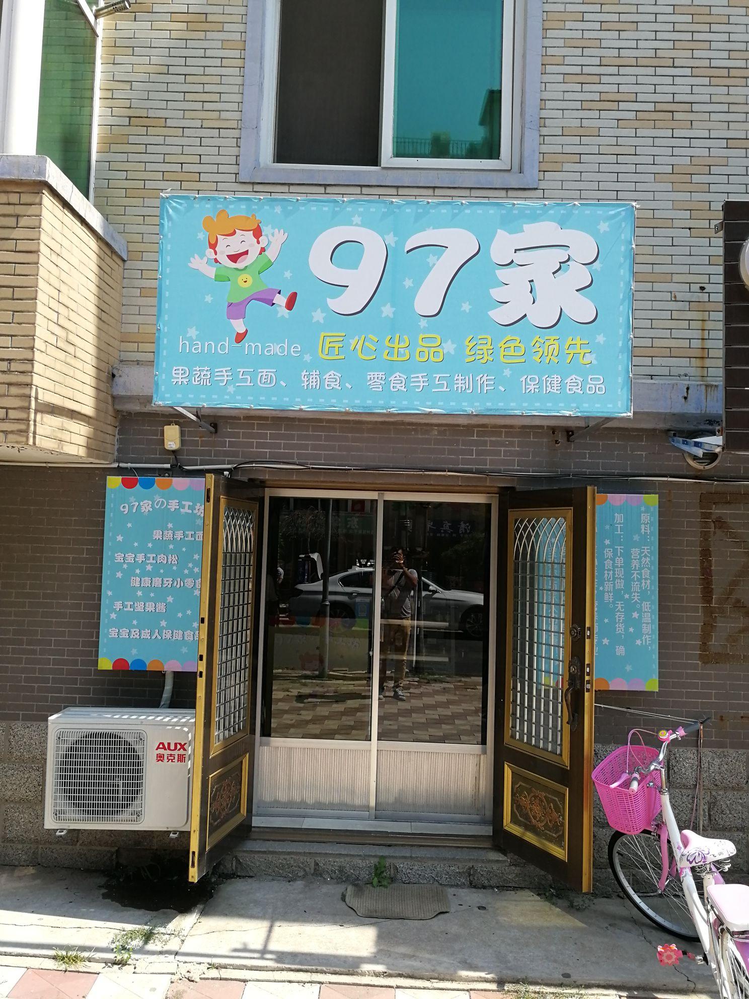 车享家汽车养护中心(武汉光谷创业街店)
