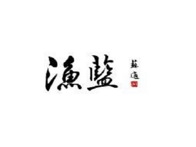 渔蓝养生火锅