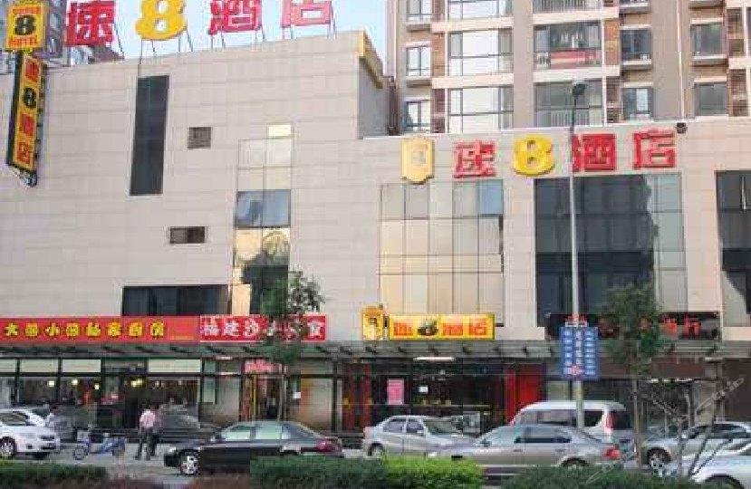 速8酒店(紫竹园南路店)