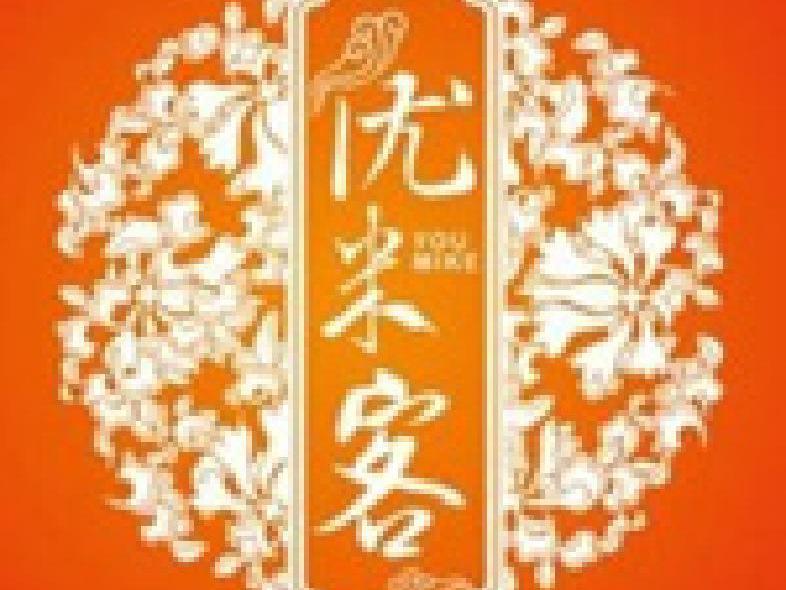 优米客黄焖鸡米饭(东塘店)
