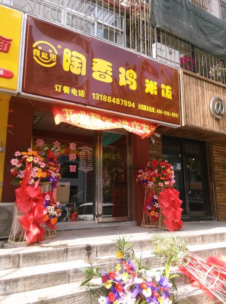 楼 13188487894  套餐内容   天天新鲜,天天好   消费提示   陶香鸡