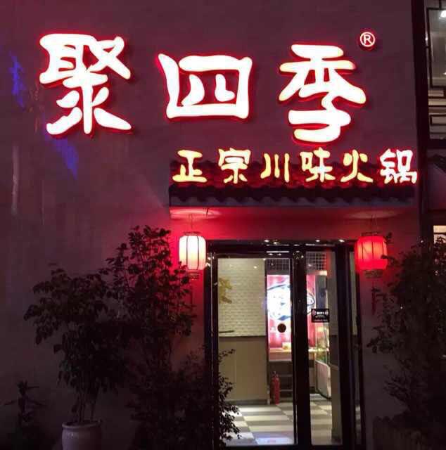 聚四季(清昌大道店)
