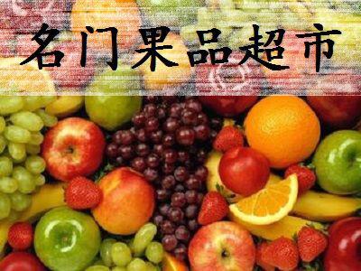 名门果品超市