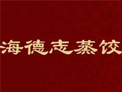 海德志蒸饺家常菜