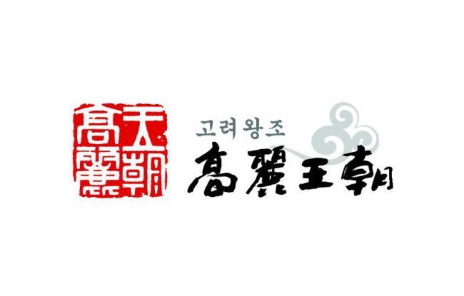 高丽王朝酱汤牛排火锅(幸福店)