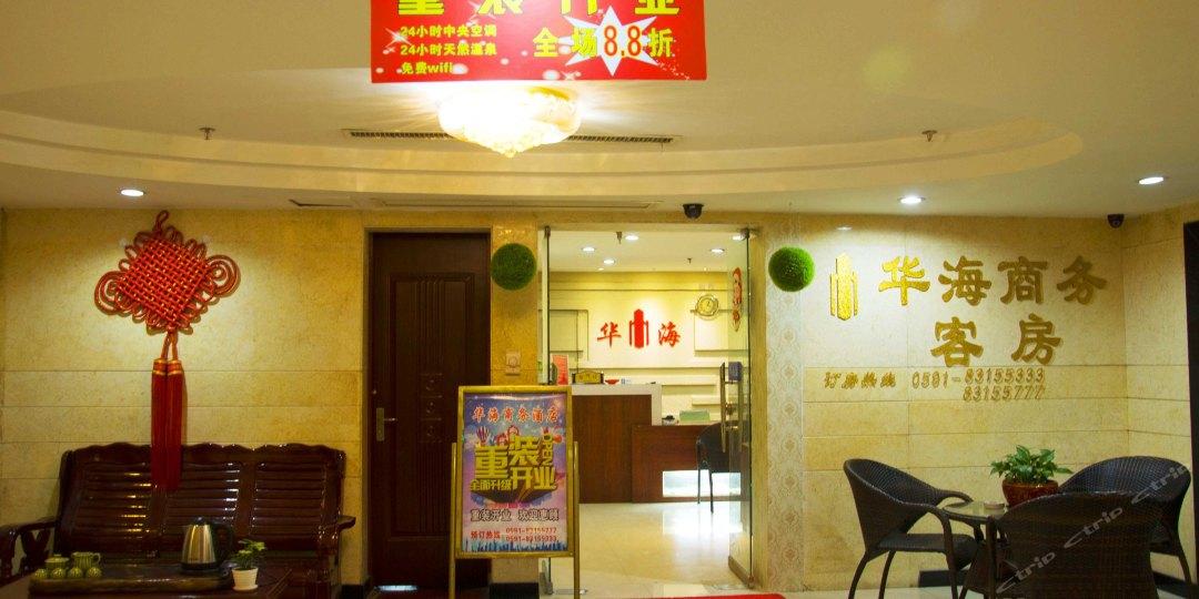华海商务酒店(汽车南站店)
