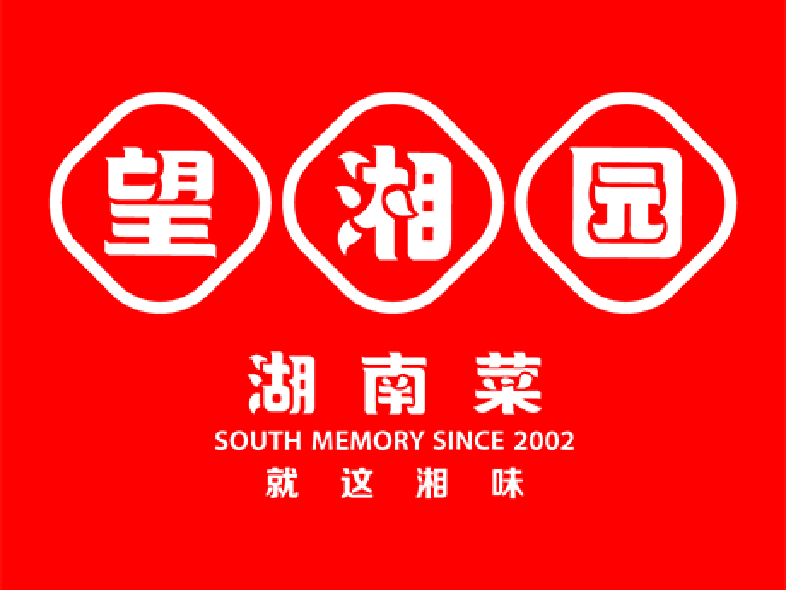 望湘园(德基店)
