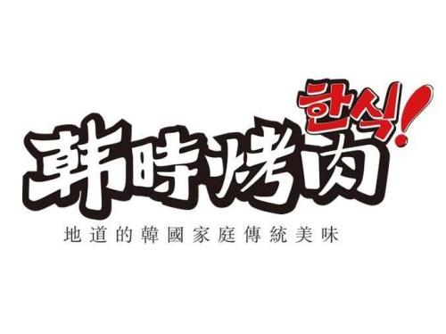 韩时烤肉(五道口店)