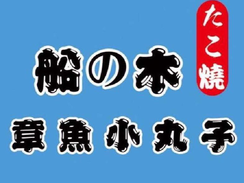 船木章鱼小丸子(紫荆广场店)