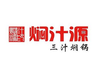 焖汁源三汁焖锅(乐尚天地店)