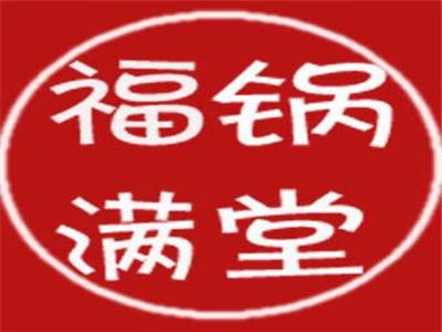 福锅记(大南街店)