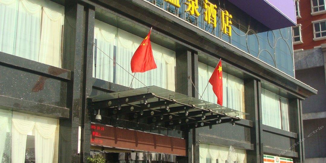 太原丽华龙湾温泉酒店