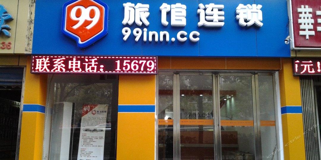 99旅馆连锁(滕王阁八一桥店)