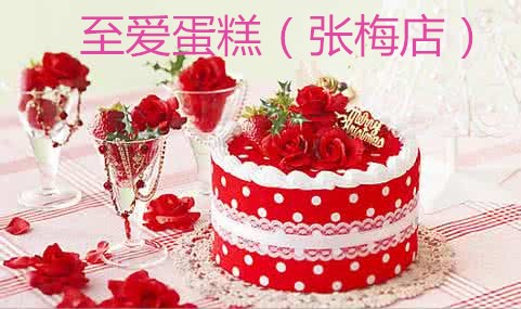 至爱蛋糕(七里铺店)