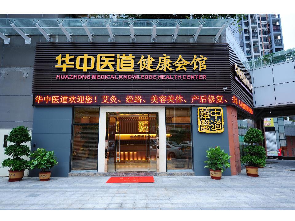 华中医道健康会馆