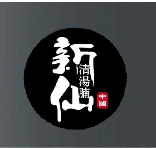 清汤腩(铜锣湾广场店)
