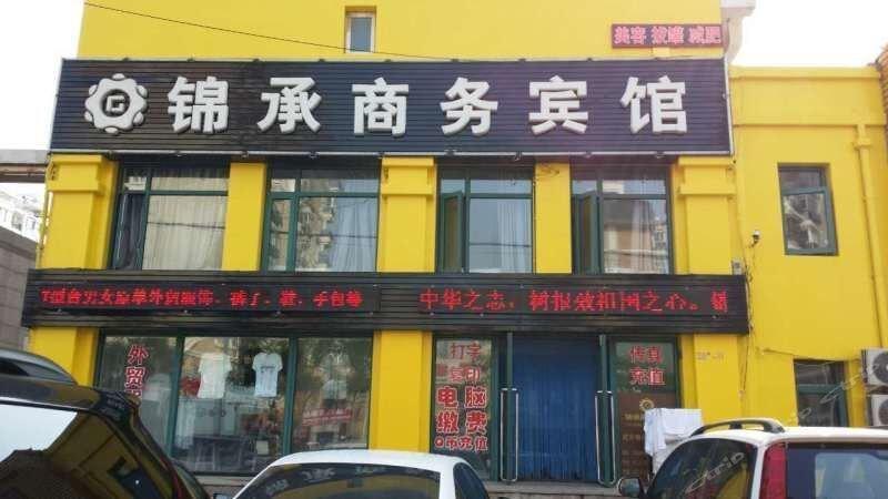 锦承商务宾馆