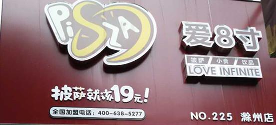 爱8寸披萨(建阳中路店)