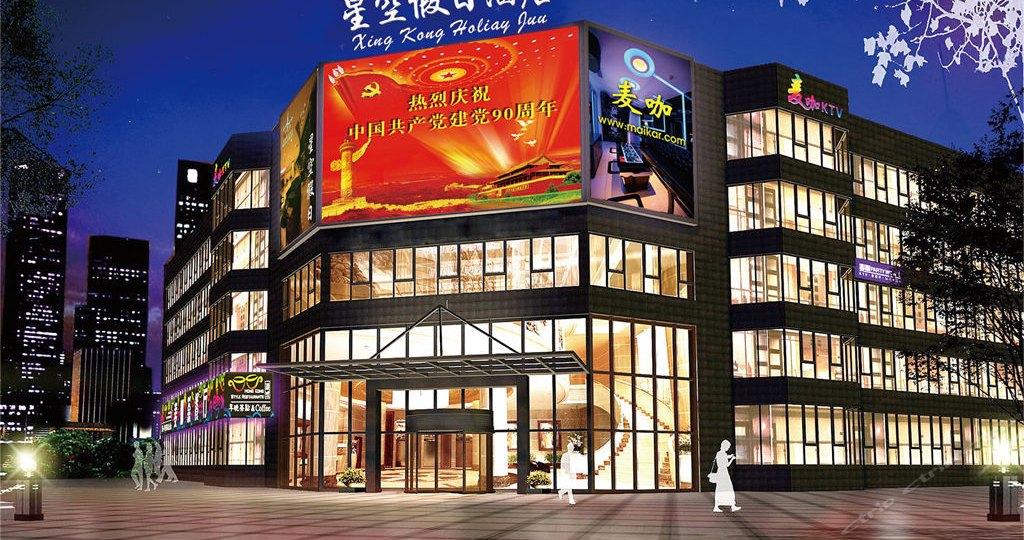 北京星空假日酒店