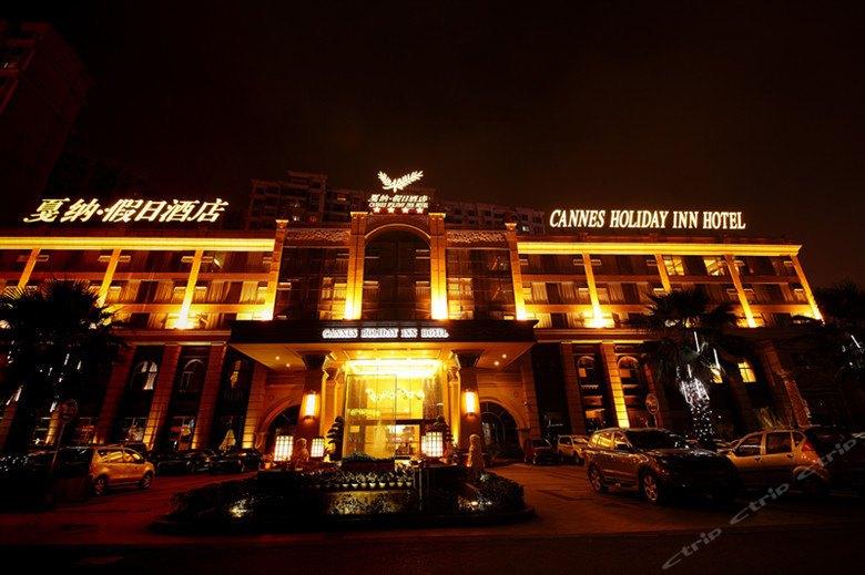 戛纳国际酒店