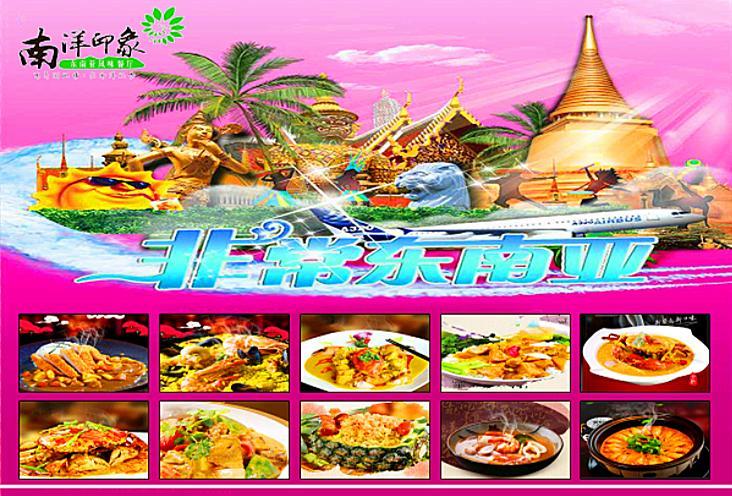 南洋印象东南亚风味餐厅