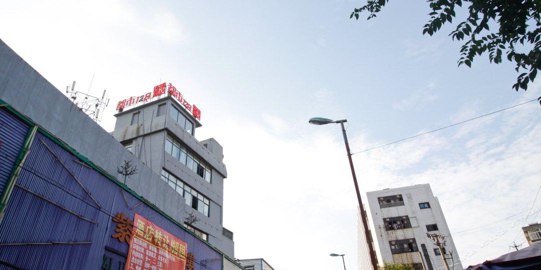 都市118连锁酒店(琅琊山路店)