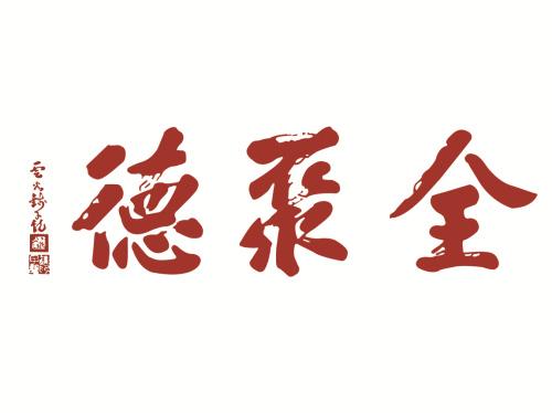 全聚德(亦庄店)