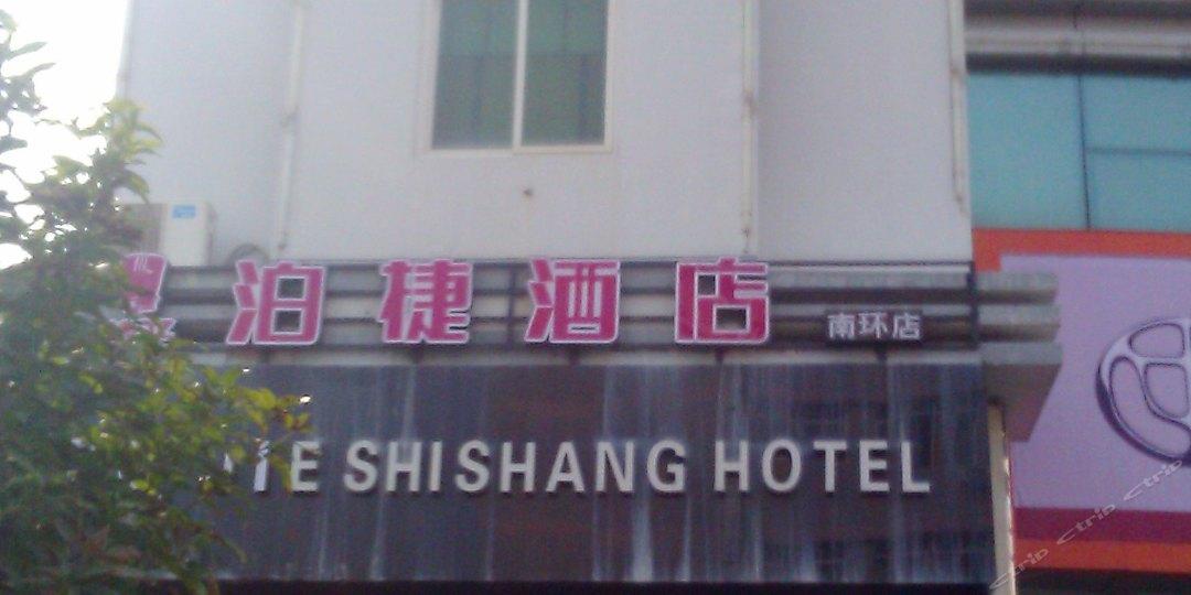 泊捷时尚连锁酒店(南环店)