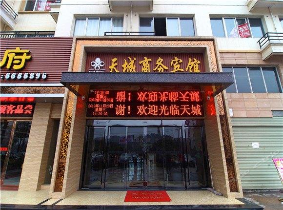 萍乡天城商务宾馆