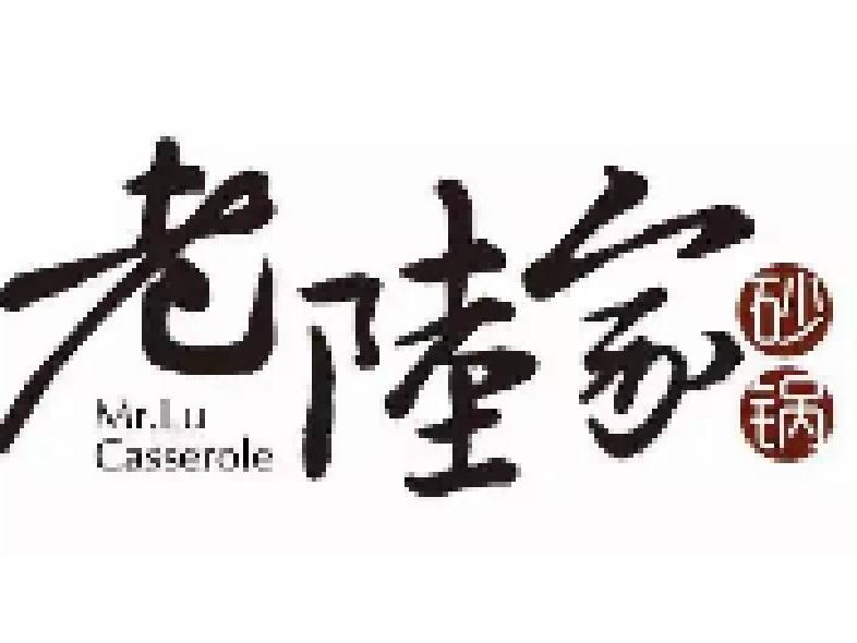 老陸家砂锅(甘南路店)
