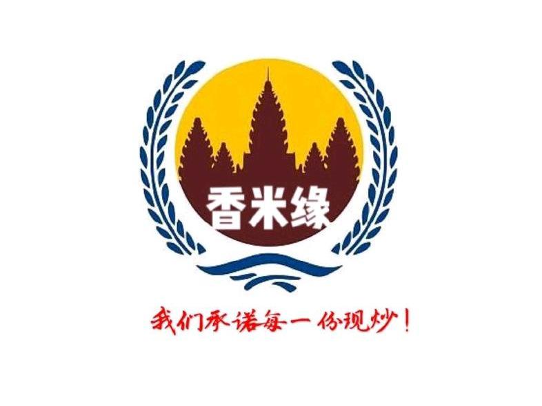 香米缘(博客美食广场店)