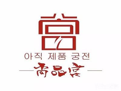 尚品宫自助烤肉火锅(高桥店)