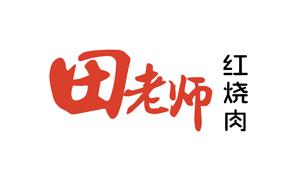 田老师红烧肉(石景山路二店)